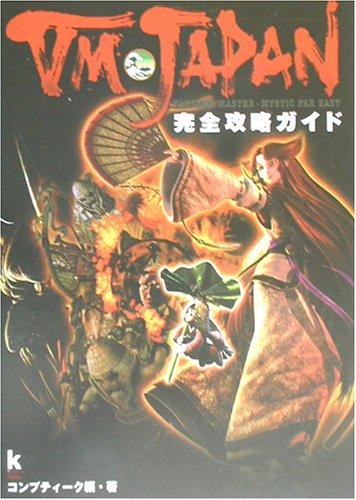 VM-JAPAN-Complete-Capture-Guide-Book-Japanese
