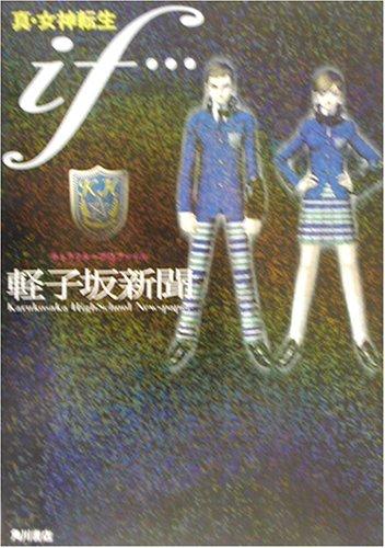 Shin-Megami-Tensei-if-Character-Profile-Wakozaka-Shimbun-Japanese-Book