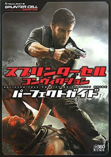 Sprinter-Cell-Conviction-Perfect-Guide-Famitsu-Xbox-Guide-Book-Japanese