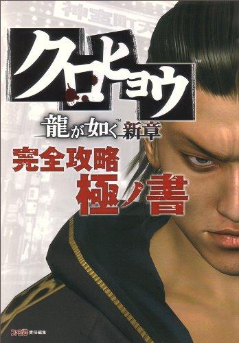 KUROHYO-Ryu-Ga-Gotoku-YAKUZA-New-chapter-complete-capture-Book-Japanese