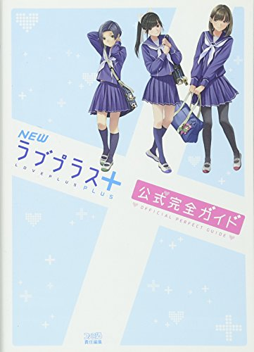 NEW-Love-plus-official-complete-guide-Famitsu-Japanese-Book