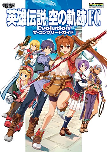 Legend-of-Heroes-Sky-039-s-Trail-FC-Evolution-The-Complete-Guide-Japanese-Book