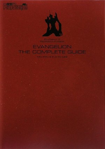 Evangelion-Introduction-The-Complete-Guide-Japanese-Book