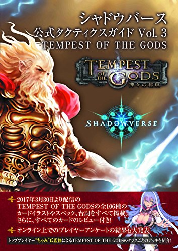 Shadow-Bath-Official-tactics-Guide-Vol-3-TEMPEST-OF-THE-GODS-Japanese-Book