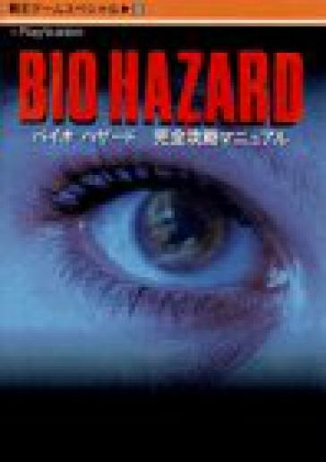 Biohazard-Japanese-Game-Guide-Book-Bio-Hazard-Japan-JP