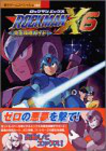 ROCKMAN-X-6-complete-capture-guide-Haou-games-special-197-Japanese-Book