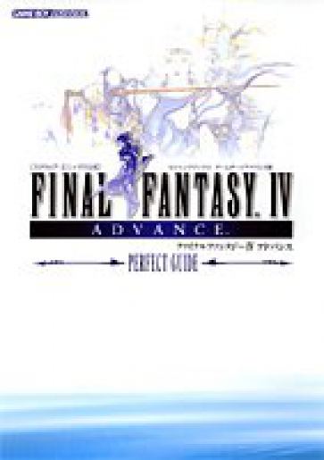 FINAL-FANTASY-IV-Advance-Perfect-Guide-SQUARE-ENIX-Official-V-JUMP-Book