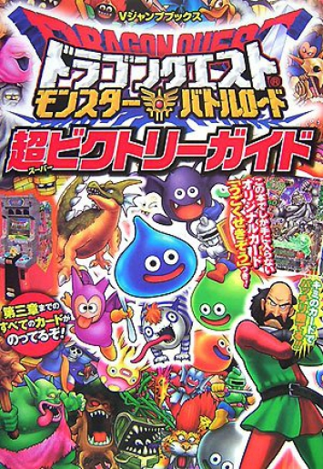 Dragon-Quest-Monster-Battle-Road-Super-Super-Victory-Guide-V-JUMP-Book-Japan