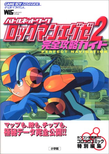 Battle-Network-Rockman-Exe-2-Complete-Capture-Guide-Japanese-Book