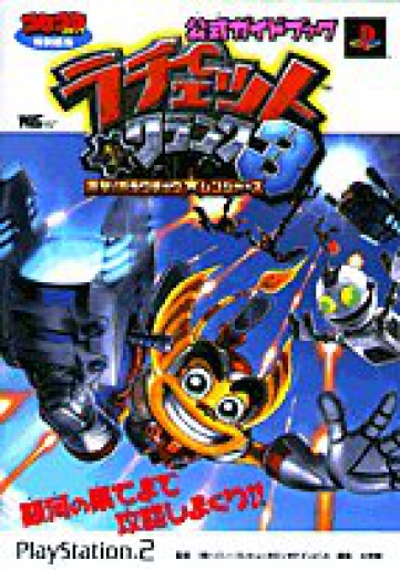 Ratchet-amp-crank-3-Charge-Galactic-Rangers-Official-Guide-Book-Japanese