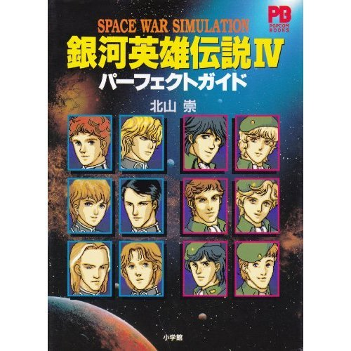 Legend-of-the-Galactic-Heroes-4-Perfect-Guide-Popcom-books-Japanese