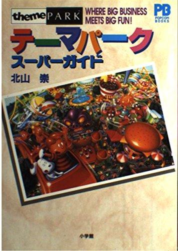 Theme-park-super-guide-POPCOM-BOOKS-Japanese