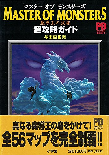 Master-of-Monsters-Mage-Dynasty-Trials-Super-Capture-Guide-POPCOM-BOOKS-Japanese