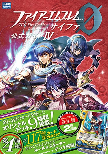 Fire-Emblem-0-CIPHER-Official-Guide-IV-Japanese-Book