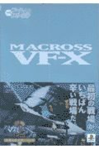 Macross-VF-X-2-fully-recognized-offense-file-fire-ball-game-navigation-Japanese