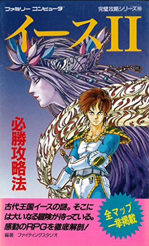 Ys-2-Guide-Book-Family-computer-perfect-capture-series-Japanese