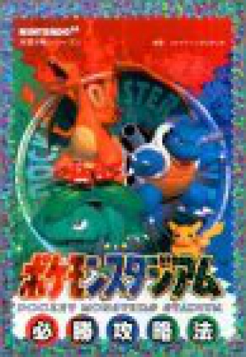 Pokemon-Stadium-Guide-Book-Nintendo-64-Book-Japanese
