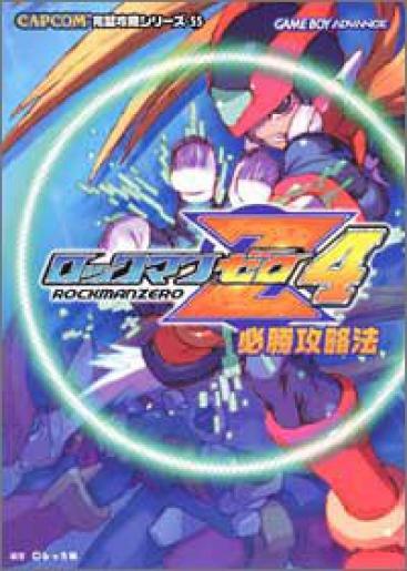 Rockman-Zero-4-Guide-Book-CAPCOM-Guide-Book-Japanese