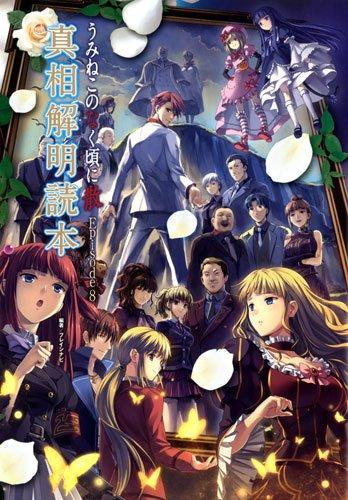 Umineko-When-They-Cry-Episode-8-Truth-Phase-Clarification-Reading-Book-Japanese