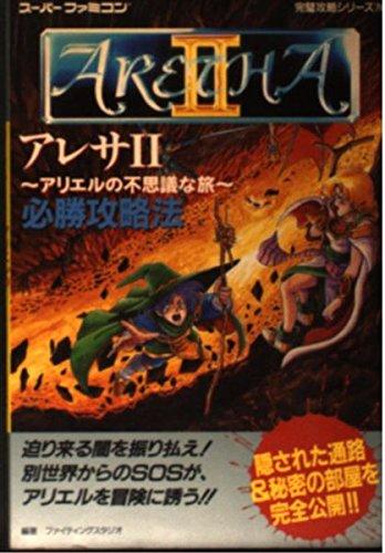 Aretha-2-Guide-Book-Ariel-039-s-Magical-Trip-SNES-Super-Famicom-Guide-Book-Japan