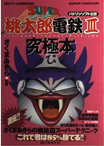 Super-Momotaro-Dentetsu-3-Ultimate-Book-Game-Guide-Japanese