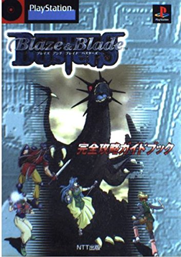 Blaze-and-Blade-Busters-Complete-Guide-Guide-Book-Japanese
