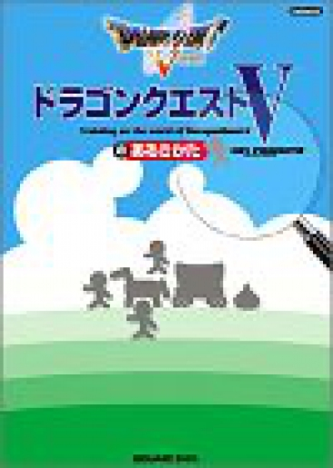 Dragon-Quest-V-Guide-Book-Japanese