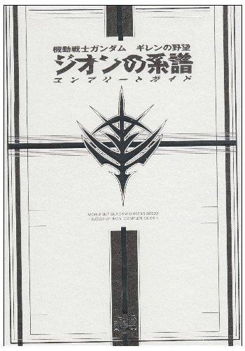 Mobile-Suit-Gundam-Gillen-039-s-Ambition-Zion-039-s-Genealogy-Complete-Guide-Japanese