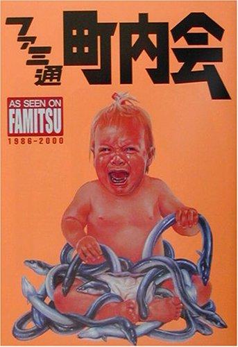 Famimachi-neighborhood-association-AS-SEEN-ON-FAMITSU-1986-2000-Famitsu-Books