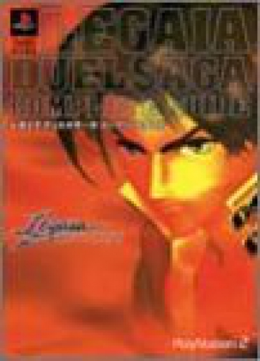 Regaia-Duel-Saga-Complete-Guide-Japanese-Book