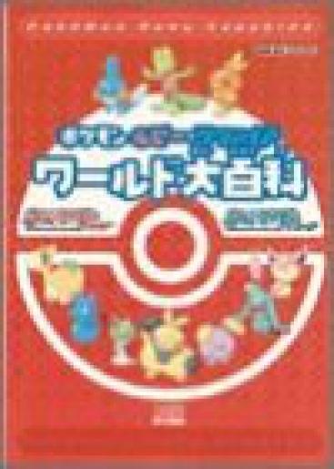 Pokemon-Ruby-Sapphire-World-great-encyclopedia-Japanese-Book