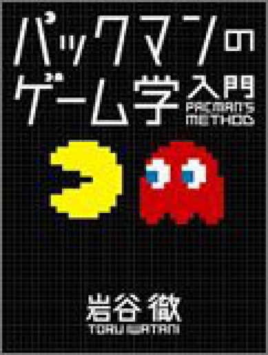 Introduction-to-Pac-Man-039-s-Game-Studies-Japanese-Book