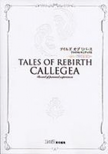 Tales-of-Reverse-Final-Maniax-Kalegea-Japanese-Book
