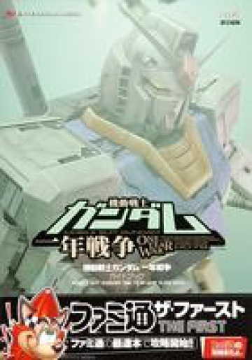 Mobile-Suit-Gundam-One-Year-War-Guide-Book-Japanese