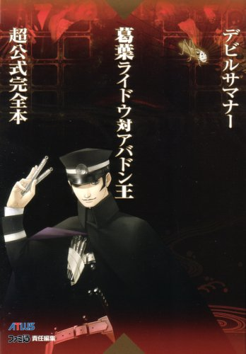 Devil-Summoner-Kuzunoha-Raido-vs-Abbado-039-s-Ultra-Official-Complete-Book-Japanese