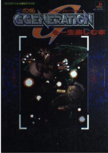 Book-enjoying-SD-Gundam-G-GENERATION-for-the-rest-of-my-life-Japanese
