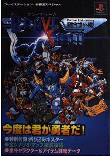 New-Generation-Robot-Senki-Brave-Saga-PlayStation-Book-Japanese