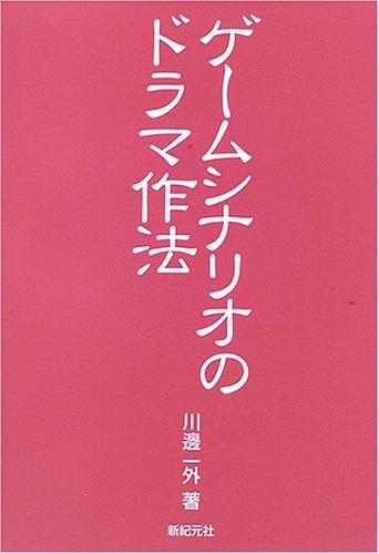 How-to-drama-game-scenario-Japanese-Book