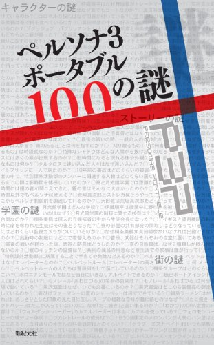 PERSONA-3-Mystery-of-Portable-100-Japanese-Book