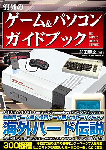 Overseas-Game-amp-Personal-Computer-Guidebook-Japanese