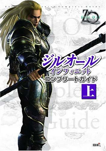 Zill-O-039-ll-Infinite-Complete-Guide-on-Japanese-Book