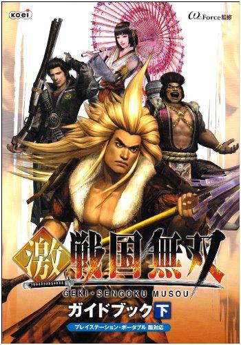Sengoku-Musou-Dynasty-Warriors-Guide-Book-2-Japanese
