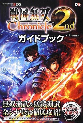 Sengoku Musou Dynasty Warriors Chronicle 2nd Guidebook Japanese
