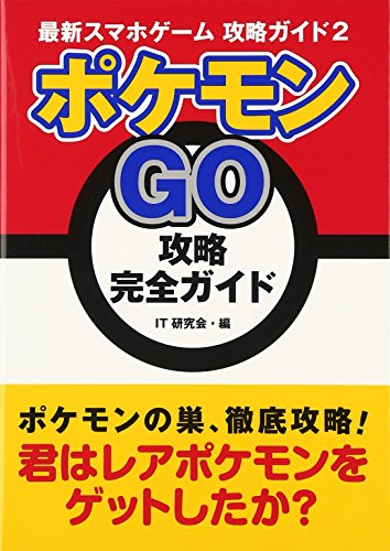 Pokemon-GO-capture-complete-guide-latest-smartphone-game-strategy-guide-Japanese