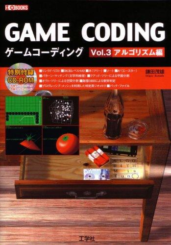 Game-Coding-lt-Vol-3-gt-Algorithm-I-O-BOOKS-Japanese