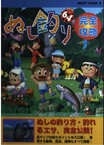 Nuji-Fishing-64-Complete-Capture-NEXT-CLUB-Japanese-Book