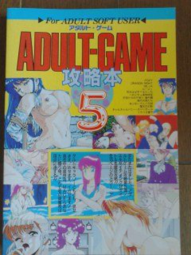 Adult-Game-Capture-Book-5-Japanese