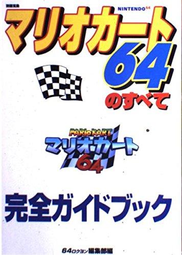All-of-Mario-Kart-64-Complete-guidebook-separate-volume-Takarajima-Mook-Japan