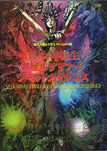 Shin-Megami-Tensei-Devil-Summoner-World-Guidance-Japanese-Book