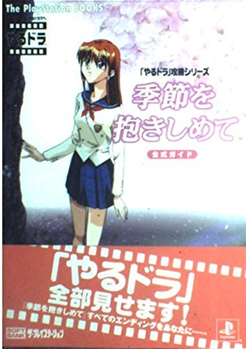 Embrace-the-season-official-guide-PlayStation-Guide-Book-Japanese